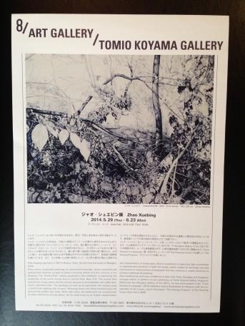 Invitation Tomio Koyama